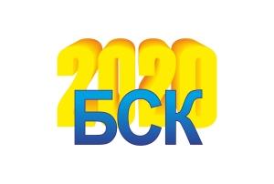 Работа в БСК-2020