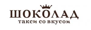 Вакансия в Такси «Шоколад» в Московской области