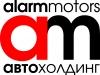 Работа в Аларм-Моторс