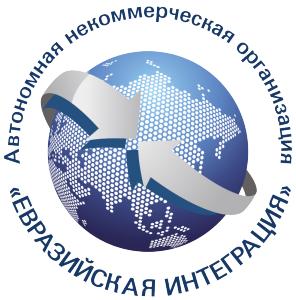 Работа в Евразийская интеграция