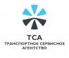 Работа в Транспортное Сервисное Агенство