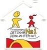 Работа в Детский дом-интернат№1