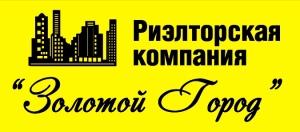 """Работа в Риэлторская компания """"Золотой Город"""""""