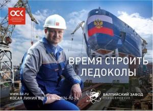 Вакансия в сфере кадров, управления персоналом в Балтийский завод в Санкт-Петербурге