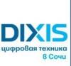 Работа в DIXIS-Сочи