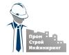 Работа в ПромСтройИнжиниринг СПб