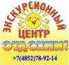 """Работа в Экскурсионный Центр """"ОТДОХНИ"""""""