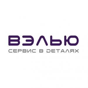 Вакансия в ВЭЛЬЮ в Волгограде