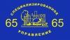 Работа в Специализированное управление - 65