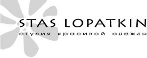 Работа в Stas Lopatkin. Студия красивой одежды