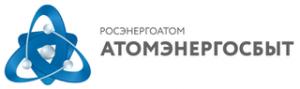 Работа в АтомЭнергоСбыт