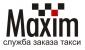 Работа в Служба заказа такси Maxim