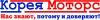 Работа в Корея Моторс
