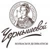 Работа в МПК Чернышевой