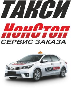 """Вакансия в Сервис заказа такси """"НонСтоп"""" в Якутске"""