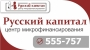 Работа в Русский капитал