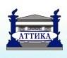 Работа в Аттика