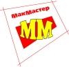 Работа в Мак Мастер