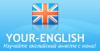 Работа в Твой английский