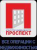 "Работа в Агентство недвижимости ""Проспект"""