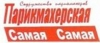 Вакансия в Кононов (Самая-Самая) в Москве