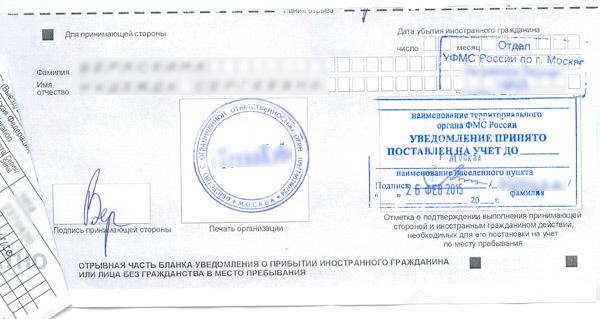 Регистрация граждан израиля прибывшим на срок до 90 дней когда