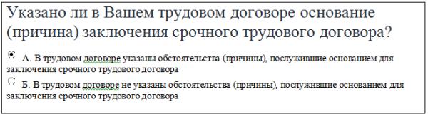 этой статье что указываетсяв трудовом договоре выбора