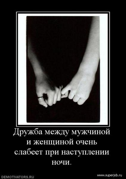 Секс и дружба между мужчиной и женщиной