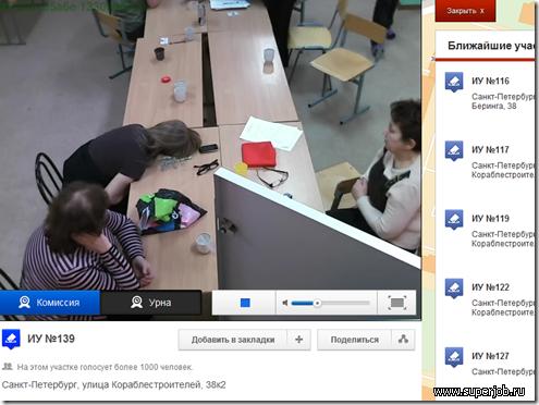 Выборы веб камера секс printscreen