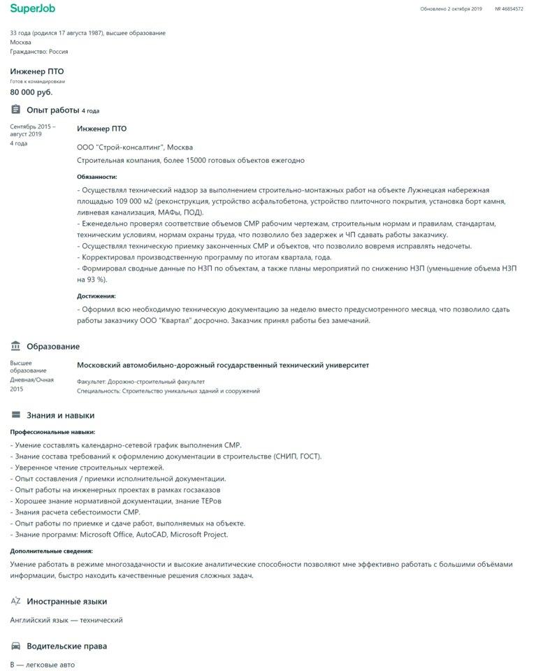 Образец резюме инженера