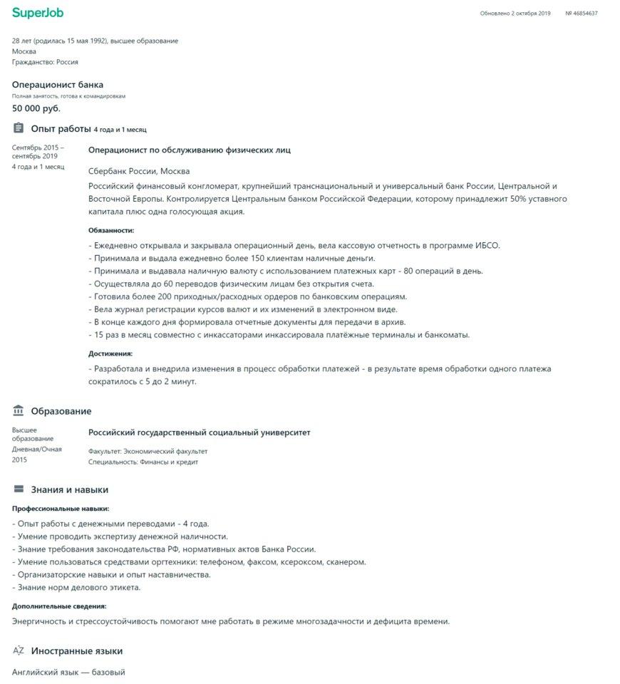 Образец резюме операциониста банка