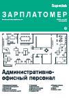zarplatomer126_101x142.png