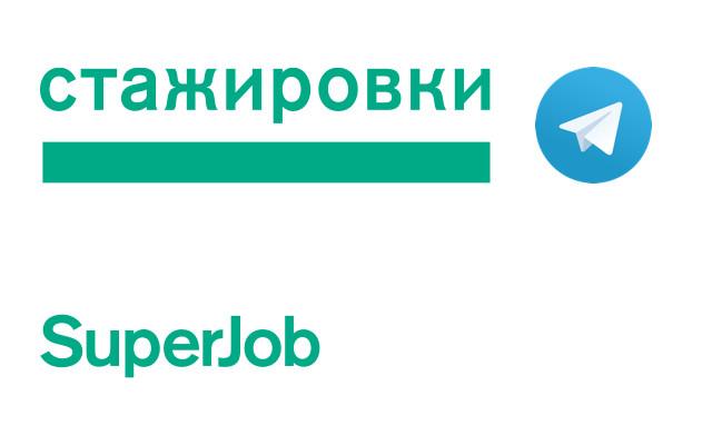 Новый Telegram-канал стажировок для студентов от Superjob