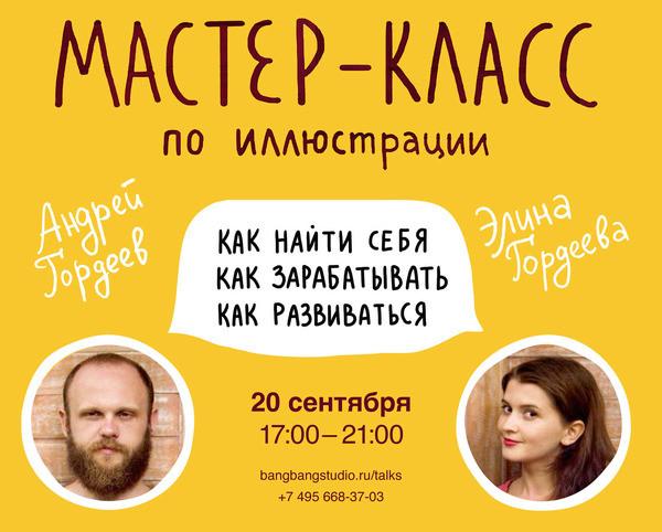 Мастер-класс Андрея и Элины Гордеевых