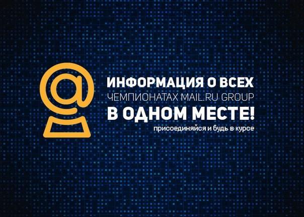 Mail.Ru Group для программистов