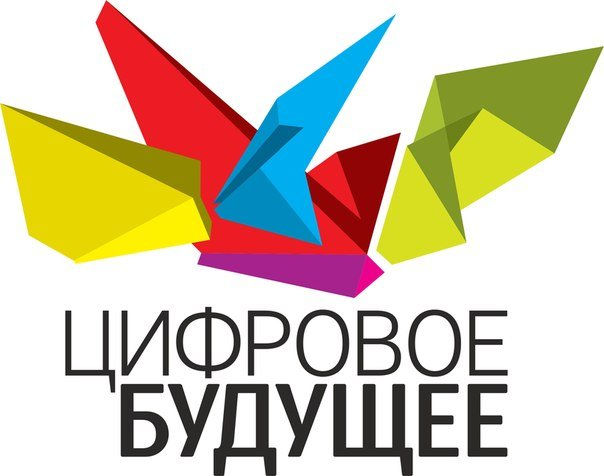 """Фестиваль """"Цифровое будущее"""""""