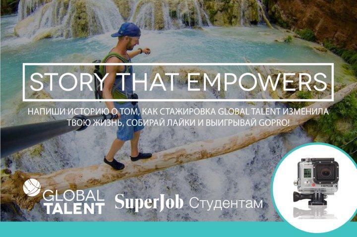 SuperJob совместно с AIESEC проводят конкурс!