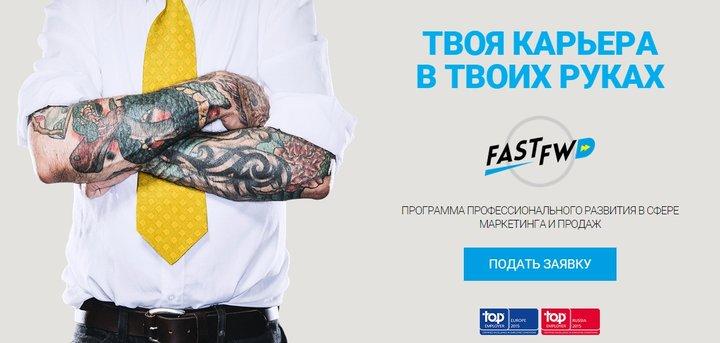 Программа профессионального развития в сфере маркетинга и продаж fast forward