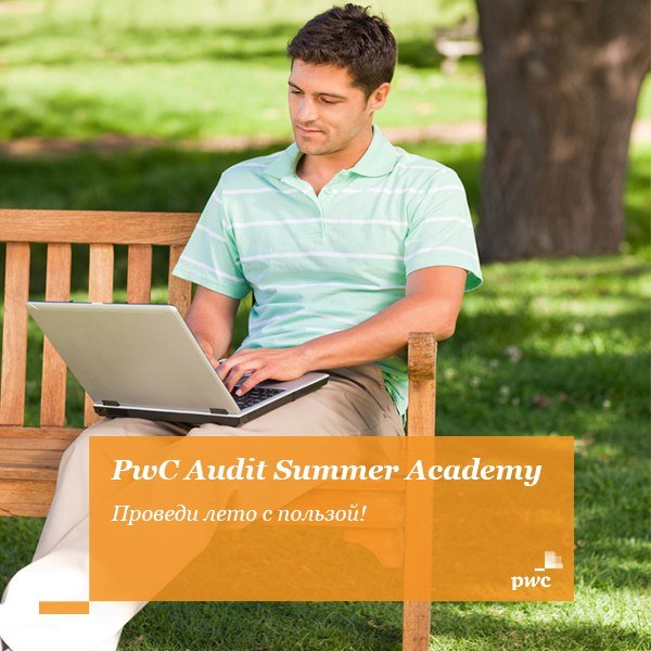 PwC Audit Summer Academy в Екатеринбурге!