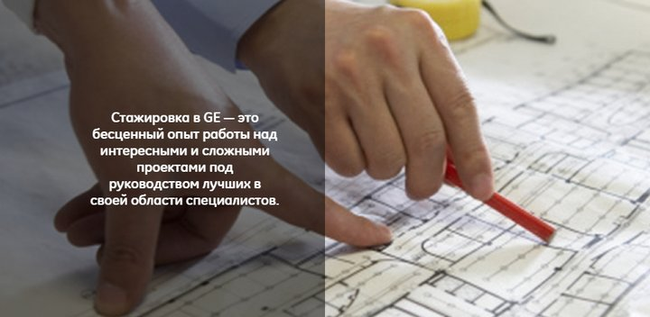 Программа стажировки «New GEneration» в General Electric!
