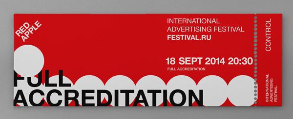 BBDO ищет волонтеров на Международный Фестиваль Рекламы Red Apple