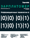 zarplatomer129_101x142.png