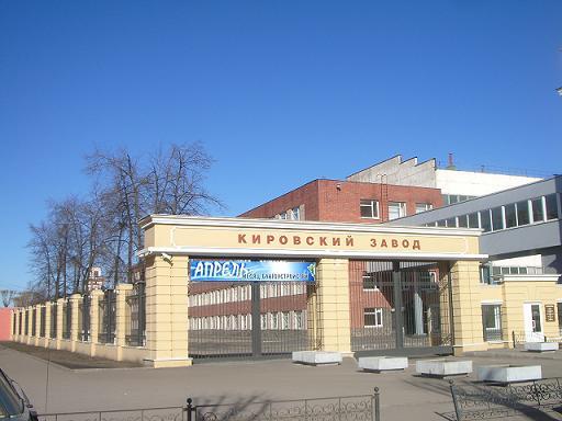 стиль завод имени кирова санкт-петербург стоит обслуживание